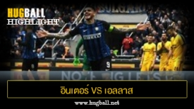 ไฮไลท์ฟุตบอล อินเตอร์ มิลาน 3-0 เอลลาส เวโรน่า