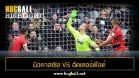 ไฮไลท์ฟุตบอล นิวคาสเซิล ยูไนเต็ด 1-0 ฮัดเดอร์ฟิลด์ ทาวน์