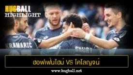 ไฮไลท์ฟุตบอล ฮอฟเฟ่นไฮม์ 6-0 โคโลญจน์
