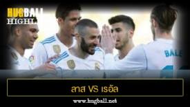 ไฮไลท์ฟุตบอล ลาส พัลมาส 0-3 เรอัล มาดริด