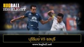 ไฮไลท์ฟุตบอล บุรีรัมย์ ยูไนเต็ด 2-1 ชลบุรี เอฟซี