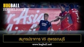 ไฮไลท์ฟุตบอล พัทยา ยูไนเต็ด 1-1 สุพรรณบุรี เอฟซี