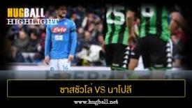ไฮไลท์ฟุตบอล ซาสซัวโล่ 1-1 นาโปลี