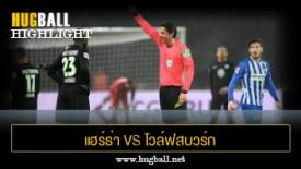 ไฮไลท์ฟุตบอล แฮร์ธ่า เบอร์ลิน 0-0 โวล์ฟสบวร์ก