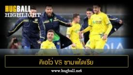 ไฮไลท์ฟุตบอล คิเอโว่ 2-1 ซามพ์โดเรีย
