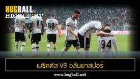 ไฮไลท์ฟุตบอล เบซิคตัส 1-0 อลันยาสปอร์