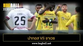 ไฮไลท์ฟุตบอล ปากอส เดอ เฟอร์ไรร่า 2-0 ชาเวซ