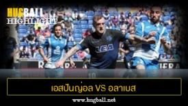 ไฮไลท์ฟุตบอล เอสปันญ่อล 0-0 อลาเบส