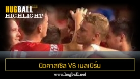 ไฮไลท์ฟุตบอล นิวคาสเซิล เจ็ทส์ 0-3 เมลเบิร์น ซิตี้
