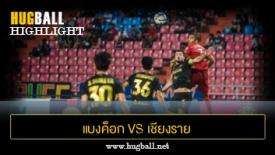 ไฮไลท์ฟุตบอล แบงค็อก ยูไนเต็ด 0-1 เชียงราย ยูไนเต็ด