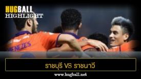 ไฮไลท์ฟุตบอล ราชบุรี มิตรผล เอฟซี 4-0 ราชนาวี