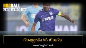 ไฮไลท์ฟุตบอล เจียงซูซูหนิง เอฟซี 2-1 เทียนจิน เทนด้า