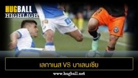 ไฮไลท์ฟุตบอล เลกาเนส 0-1 บาเลนเซีย