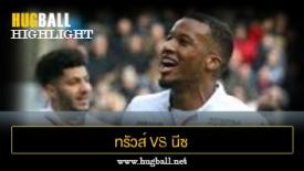 ไฮไลท์ฟุตบอล ทรัวส์ 0-2 นีซ