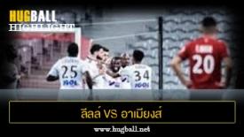 ไฮไลท์ฟุตบอล ลีลล์ 0-1 อาเมียงส์