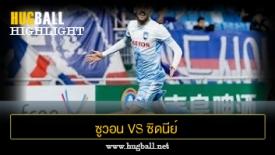 ไฮไลท์ฟุตบอล ซูวอน ซัมซุง บลูวิงส์ 1-4 ซิดนีย์ เอฟซี