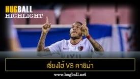 ไฮไลท์ฟุตบอล เซี่ยงไฮ้ เสิ่นหัว 2-2 คาชิม่า แอนท์เลอร์ส