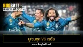ไฮไลท์ฟุตบอล ยูเวนตุส 0-3 เรอัล มาดริด
