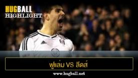 ไฮไลท์ฟุตบอล ฟูแล่ม 2-0 ลีดส์ ยูไนเต็ด