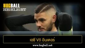 ไฮไลท์ฟุตบอล เอซี มิลาน 0-0 อินเตอร์ มิลาน