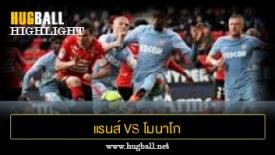 ไฮไลท์ฟุตบอล แรนส์ 1-1 โมนาโก