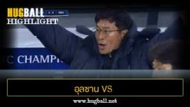 ไฮไลท์ฟุตบอล อุลซาน ฮุนได โฮรางอี 6-2 เมลเบิร์น วิคตอรี่