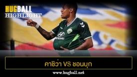 ไฮไลท์ฟุตบอล คาชิว่า เรย์โซล 0-2 ชอนบุก ฮุนได มอเตอร์ส