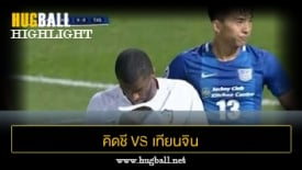 ไฮไลท์ฟุตบอล คิดชี 0-1 เทียนจิน ควนเจียน