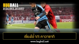 ไฮไลท์ฟุตบอล เซี่ยงไฮ้ อีสต์ เอเชีย เอฟซี 1-1 คาวาซากิ ฟรอนตาเล่