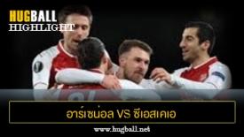 ไฮไลท์ฟุตบอล อาร์เซน่อล 4-1 ซีเอสเคเอ มอสโก