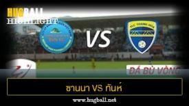 ไฮไลท์ฟุตบอล ซานนา คานห์ ฮัว 3-1 ทันห์ เฮาห์ เอฟซี