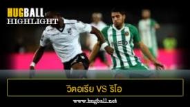 ไฮไลท์ฟุตบอล วิคตอเรีย กุยมาร์เรซ 3-0 ริโอ อาฟ