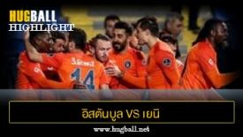 ไฮไลท์ฟุตบอล อิสตันบูล บูยูคเซ็ค 1-0 เยนิ มาลัตยาสปอร์