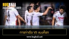 ไฮไลท์ฟุตบอล การท่าเรือ เอฟซี 0-3 แบงค็อก ยูไนเต็ด