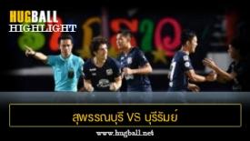 ไฮไลท์ฟุตบอล สุพรรณบุรี เอฟซี 1-1 บุรีรัมย์ ยูไนเต็ด