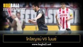 ไฮไลท์ฟุตบอล โคโลญจน์ 1-1 ไมนซ์ 05