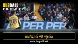 ไฮไลท์ฟุตบอล เชฟฟิลด์ เว้นส์เดย์ 0-1 ฟูแล่ม
