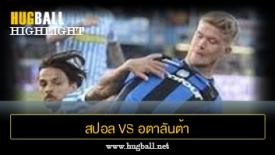 ไฮไลท์ฟุตบอล สปอล 1-1 อตาลันต้า