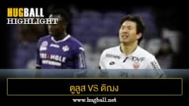 ไฮไลท์ฟุตบอล ตูลูส 0-1 ดิฌง