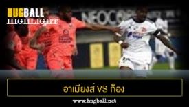 ไฮไลท์ฟุตบอล อาเมียงส์ 3-0 ก็อง