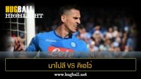 ไฮไลท์ฟุตบอล นาโปลี 2-1 คิเอโว่