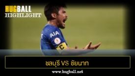 ไฮไลท์ฟุตบอล ชลบุรี เอฟซี 2-0 ชัยนาท เอฟซี