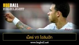ไฮไลท์ฟุตบอล เม็ตซ์ 0-5 โอลิมปิก ลียง