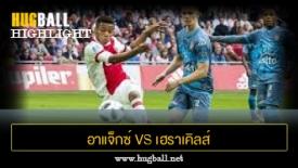 ไฮไลท์ฟุตบอล อาแจ็กซ์ อัมสเตอร์ดัม 1-0 เฮราเคิลส์ อัลเมโล่