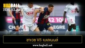 ไฮไลท์ฟุตบอล ชาเวซ 1-1 เบเลเนนส์