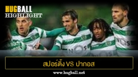 ไฮไลท์ฟุตบอล สปอร์ติ้ง ลิสบอน 2-0 ปากอส เดอ เฟอร์ไรร่า