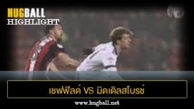 ไฮไลท์ฟุตบอล เชฟฟิลด์ ยูไนเต็ด 2-1 มิดเดิลสโบรช์