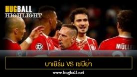 ไฮไลท์ฟุตบอล บาเยิร์น มิวนิค 0-0 เซบีย่า