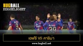 ไฮไลท์ฟุตบอล เอฟซี โตเกียว 2-1 คาชิม่า แอนท์เลอร์ส