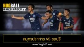 ไฮไลท์ฟุตบอล พัทยา ยูไนเต็ด 1-0 ชลบุรี เอฟซี